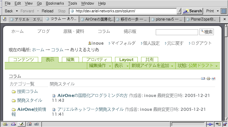 /Members/inoue/images/plone-impression2/plone-acl-nav1