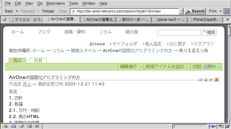 /Members/inoue/images/plone-impression2/plone-acl-nav2