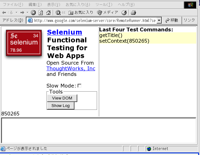 http://dev.ariel-networks.com/Members/matsuyama/images/ies4linux-on-selenium-rc/image